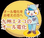九州エネコのオール電化紹介ページへ